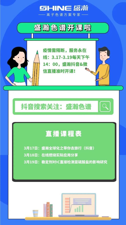 课程预告   3.17-3.19盛瀚直播课程表