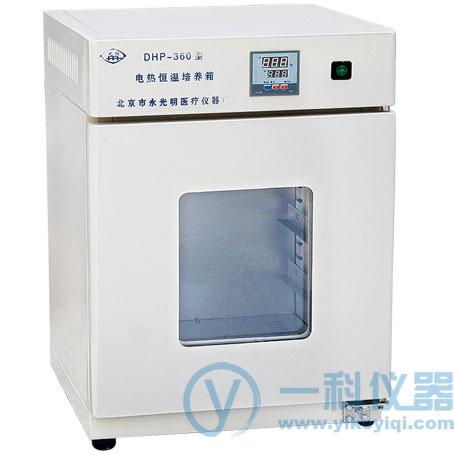 DHP-500BS电热恒温培养箱