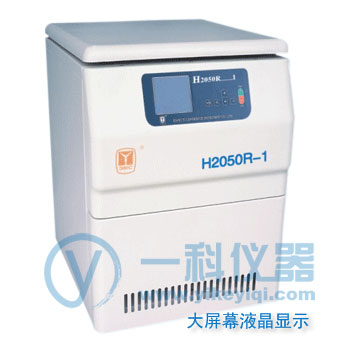 H2050R-1高速冷冻离心机大屏幕液晶显示