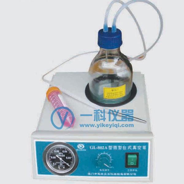 GL-802A微型台式真空泵