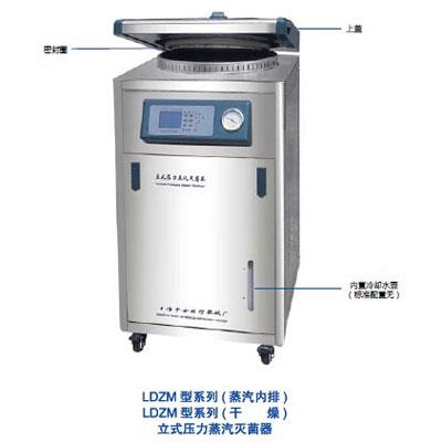 LDZM-60KCS-II 60立升(智能型)立式压力蒸汽灭菌器