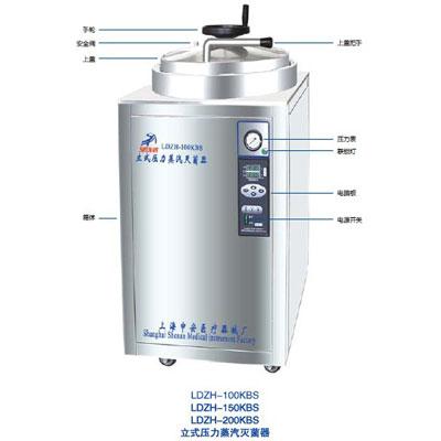 LDZH-150KBS 150立升(大口径)立式压力蒸汽灭菌器