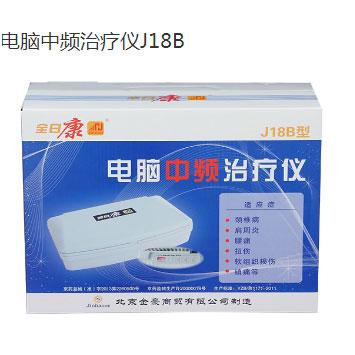 J18B电脑中频治疗仪