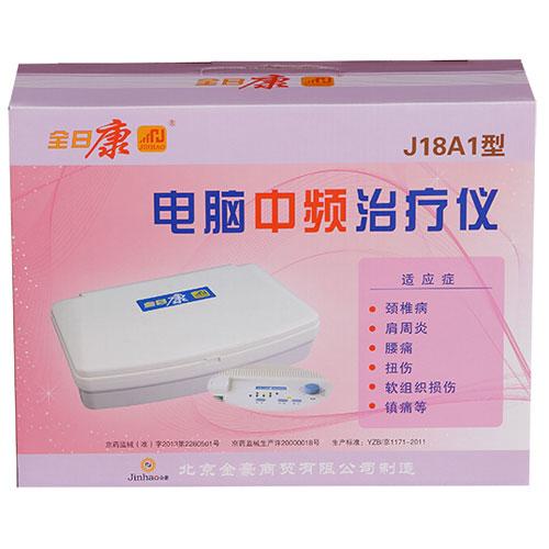 J18A1电脑中频治疗仪
