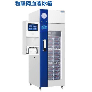 HXC-429R  4℃物联网医用血液冷藏箱