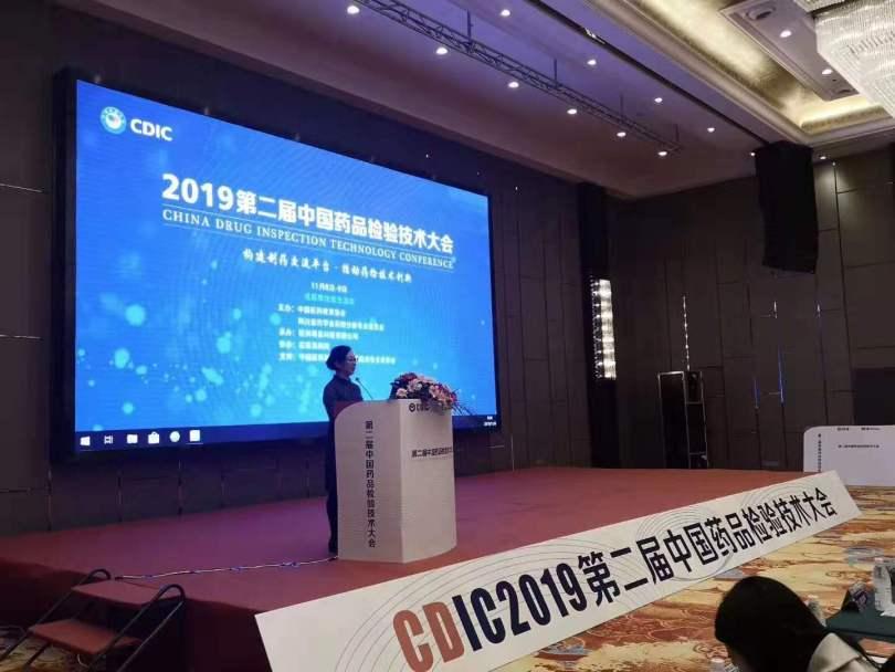 第二届中国药品检验技术大会 CDIC