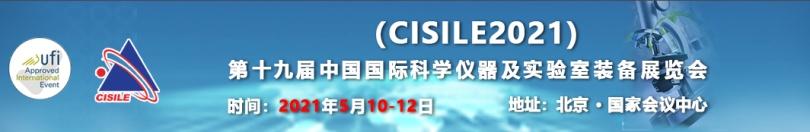 5月10日 北京CISILE科学仪器装备展我们再聚