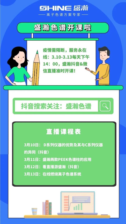 课程预告   3.10-3.13盛瀚直播课程表