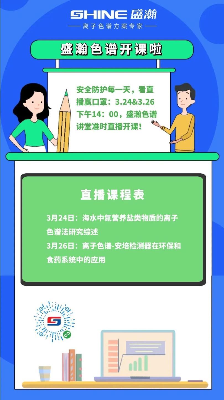 课程预告   3.24&3.26盛瀚直播课程表