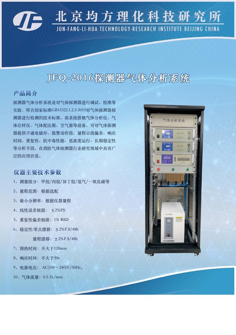 JFQ-2016探測器氣體分析系統.jpg