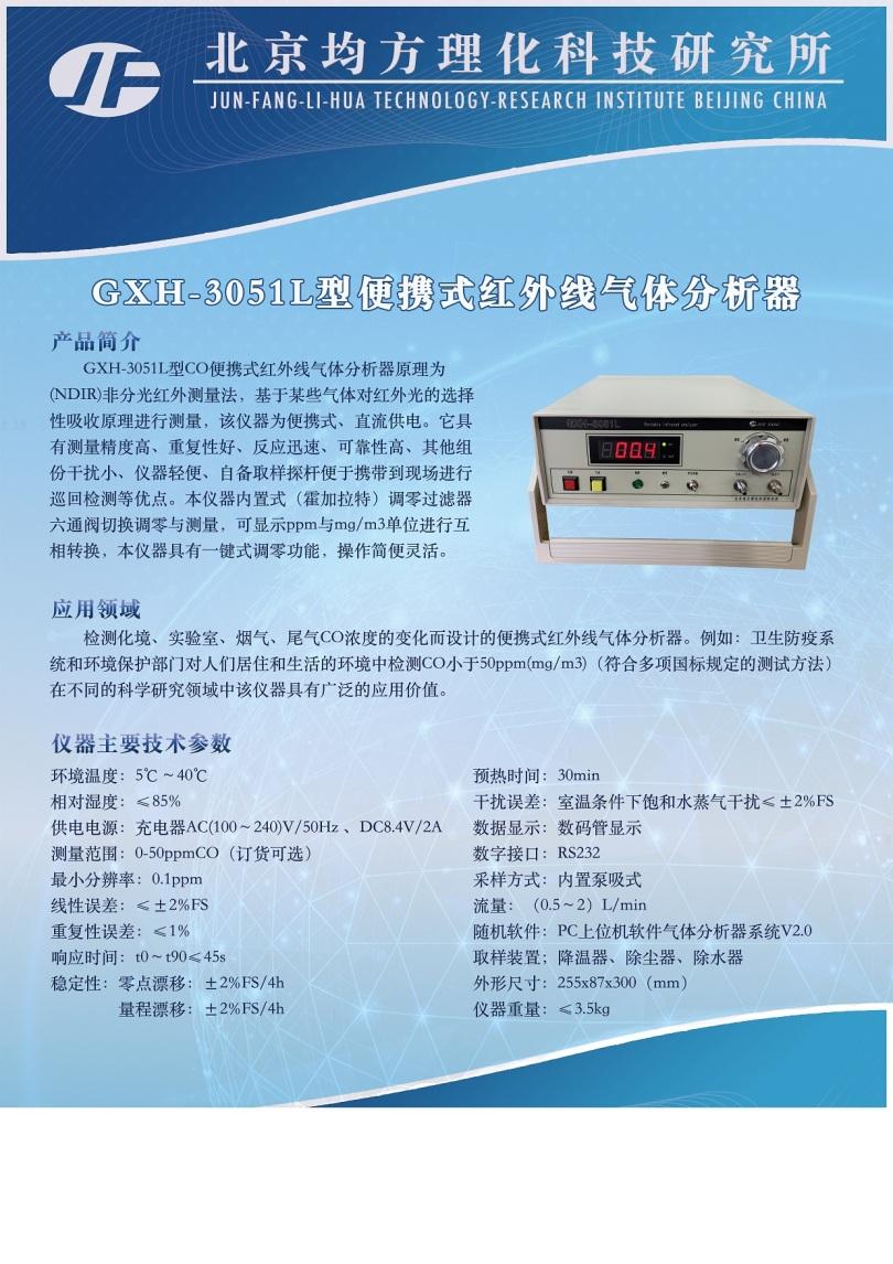 GXH-3051L型便携式红外线气体分析器.jpg