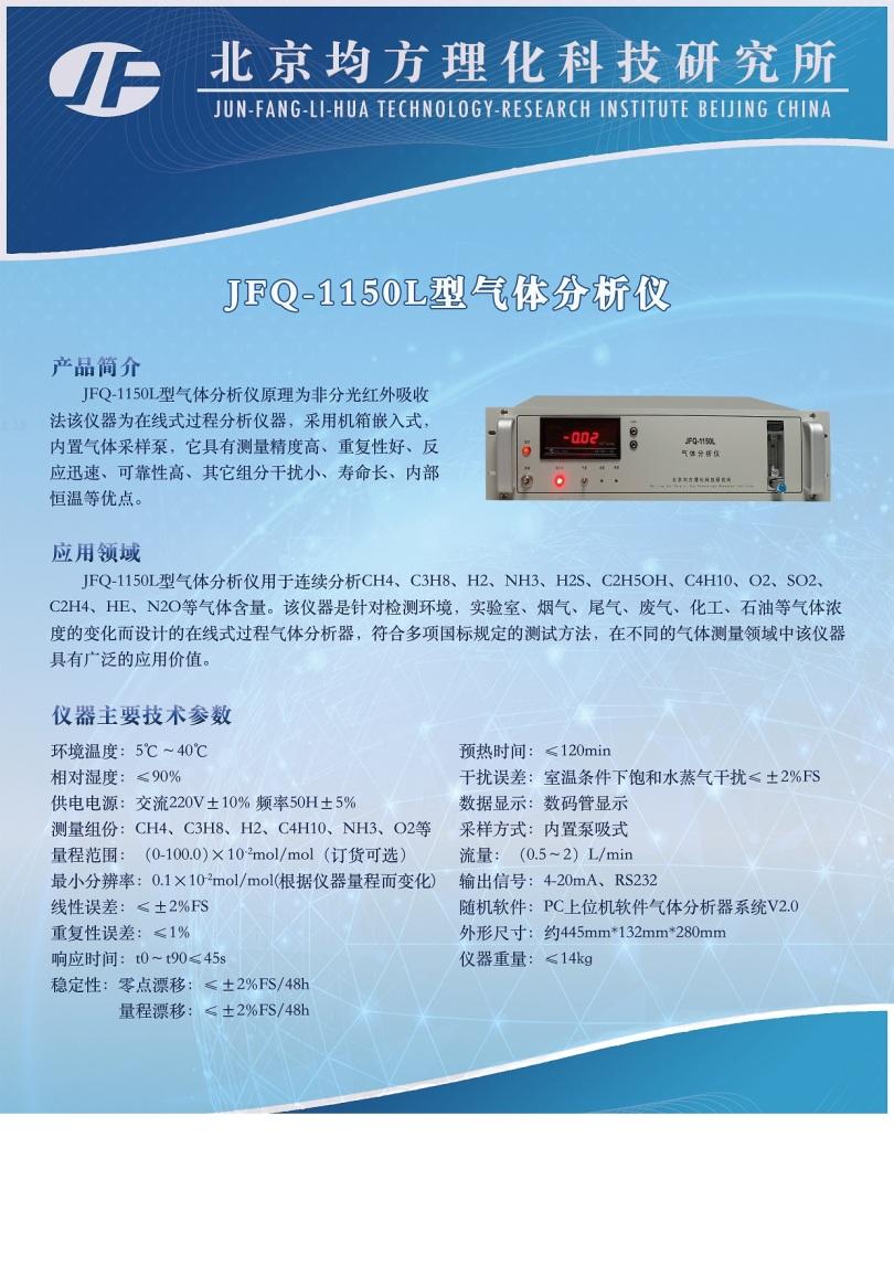 JFQ-1150L型气体分析仪.jpg