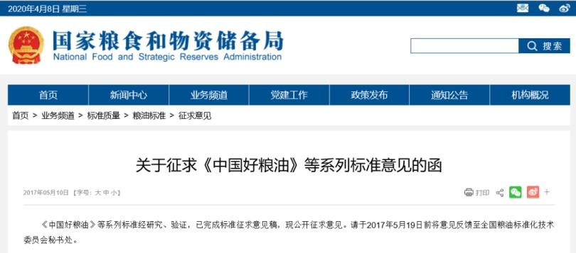 """助力""""中国好粮油""""项目,梅特勒-托利多在行动!"""