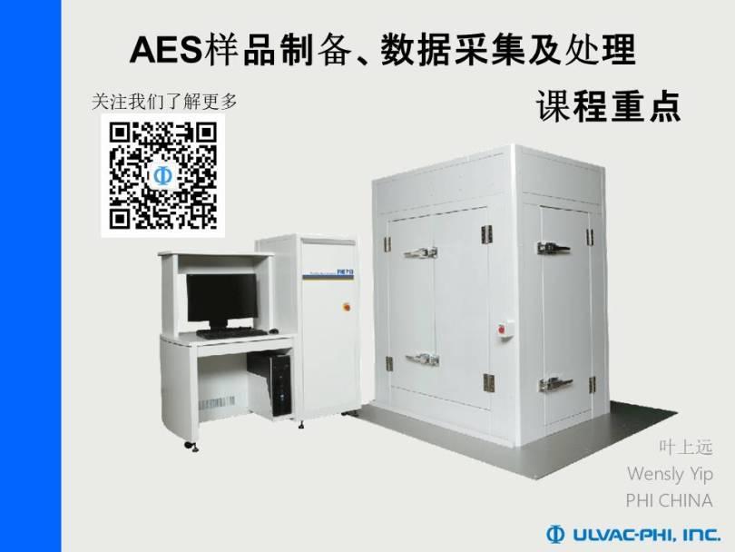 知识要点:AES样品制备、数据采集及处理