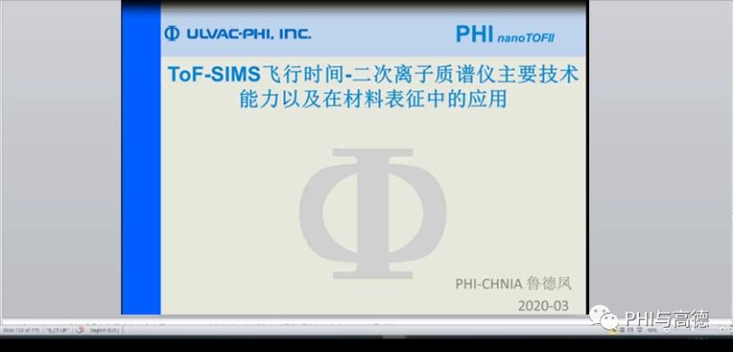 PHI CHINA表面分析技术网络讲堂之飞行时间二次离子质谱(TOF-SIMS)专题
