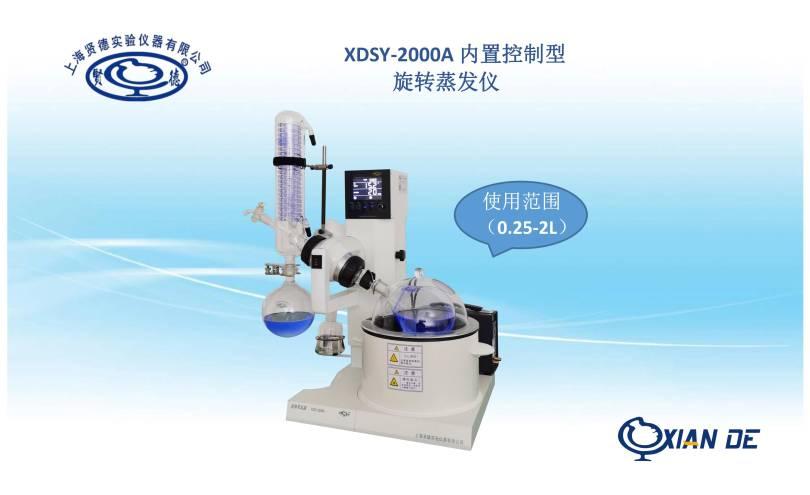 XDSY-2000A.jpg