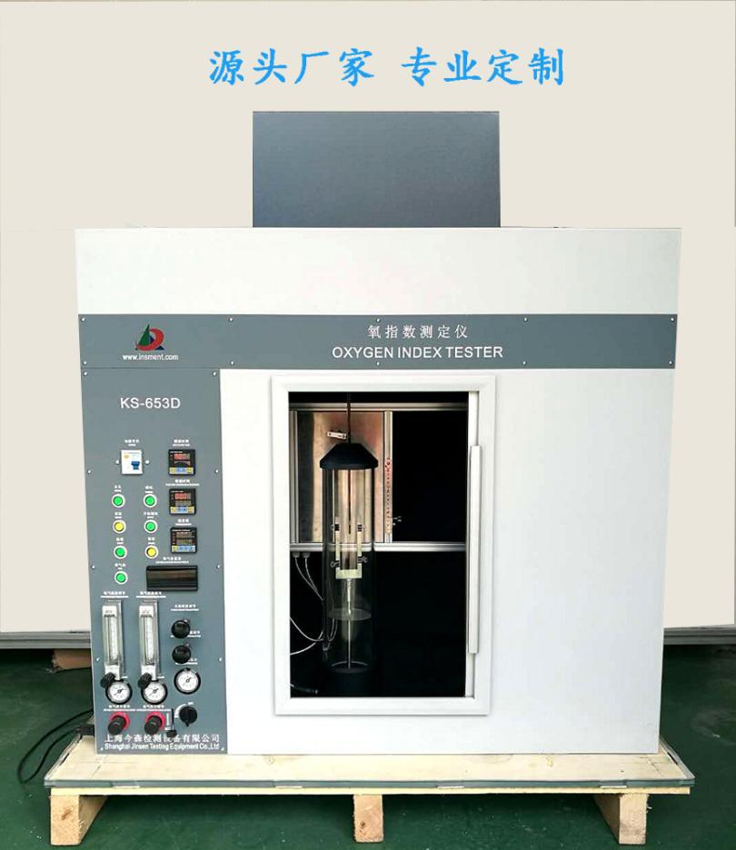 KS-653D氧指数.jpg