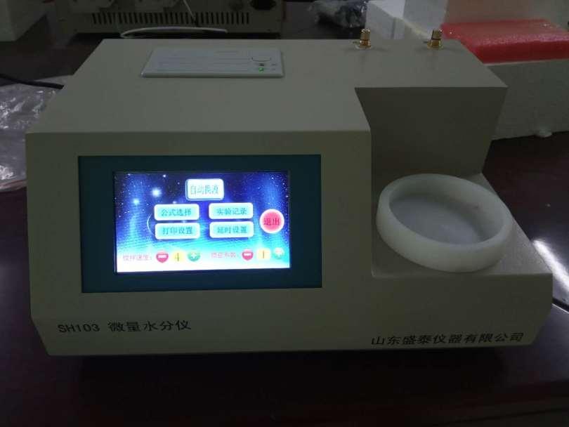 SH103微水仪.jpg