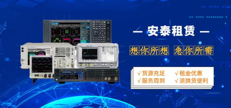 �l�V分析�x�租�U��例分享-N9020A租�U