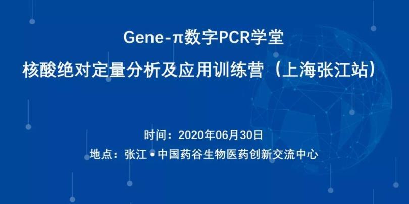 <em>Gene</em>-π<em>数字</em><em>PCR</em><em>学堂</em>——<em>核酸</em><em>定量分析</em>及<em>应用</em><em>训练营</em>(上海张江站)