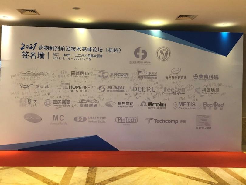 天美公司参加2021药物制剂前沿技术高峰论坛