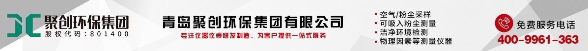青岛聚创美ub8优游登录娱乐官网环保ub8优游登录娱乐官网技ub8优游登录娱乐官网