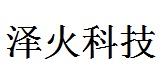 上海泽火科技有限公司