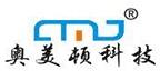 深圳市奥美顿科技有限公司