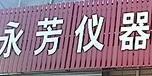 元氏县永芳仪器化玻经营部