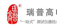 深圳市瑞普高电子有限公司