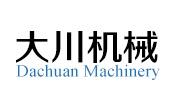广东大川机械有限公司