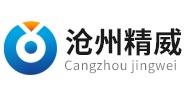 沧州精威仪器设备制造有限公司