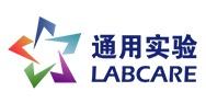 通用实验科技(中国)有限公司