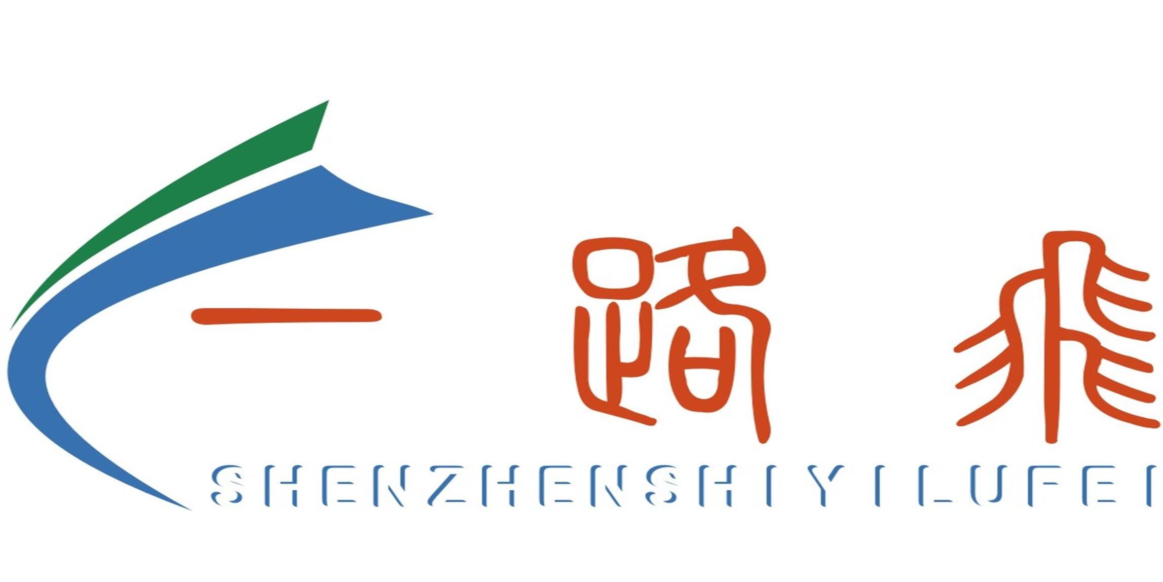 深圳市一路飛實驗室設備有限公司