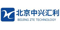 北京中兴汇利科技发展有限公司