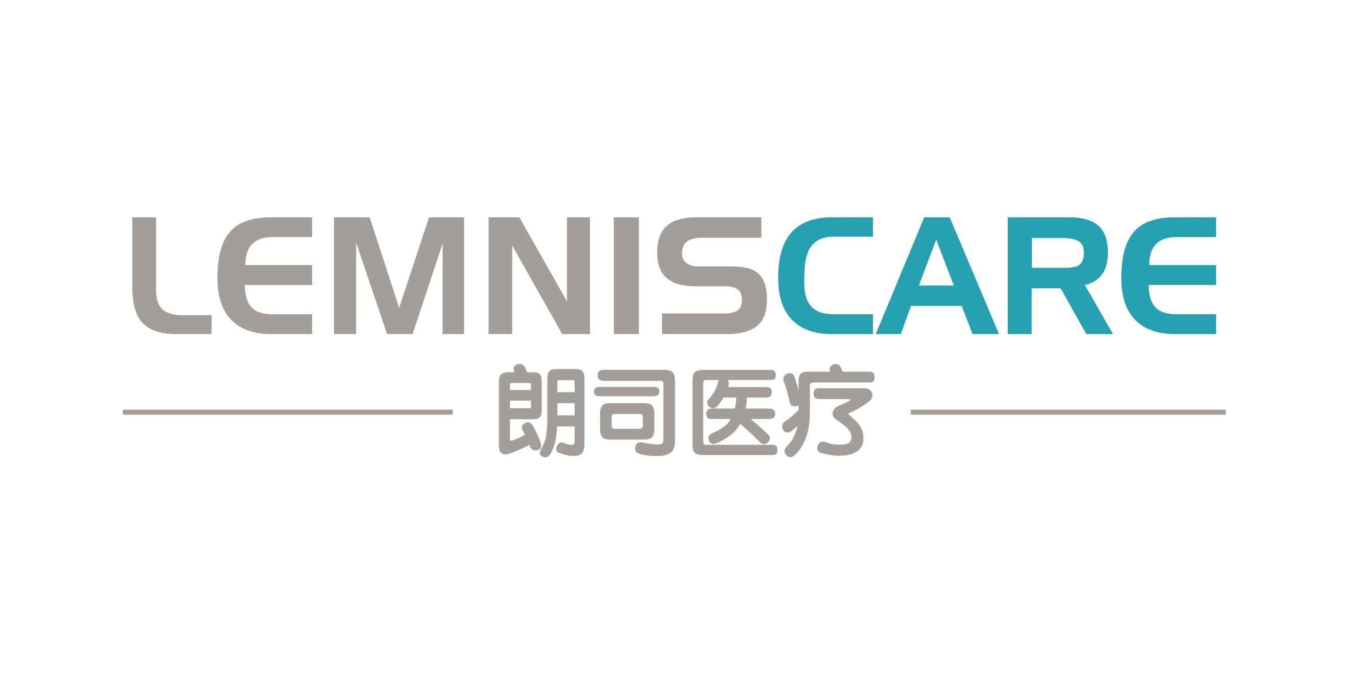 深圳市朗司医疗科技有限公司