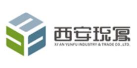 西安玧复工贸有限公司