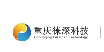 重庆徕深科技有限公司
