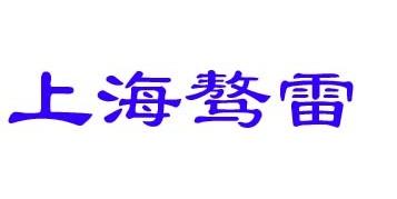 上海骜雷生物科技有限公司