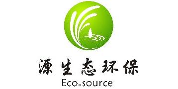 廈門源生態環保科技有限公司