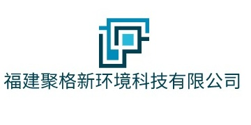 福建聚格新環境科技有限公司