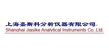 上海嘉斯科分析仪器有限公司