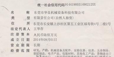 東莞市華良機械設備科技有限公司