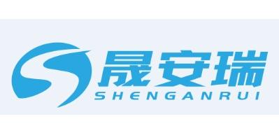 深圳市晟安瑞電子科技有限公司