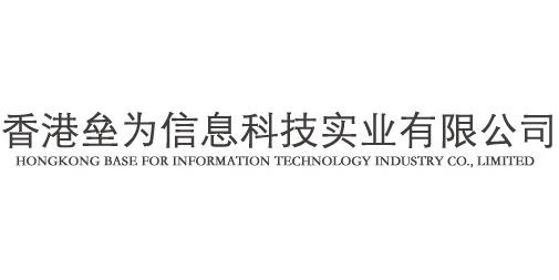 香港壘為信息科技實業有限公司