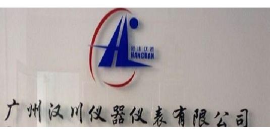 广州汉川仪器仪表有限公司