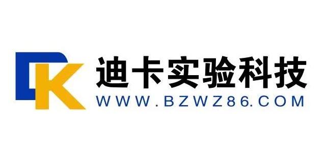 东莞市迪卡实验科技有限公司