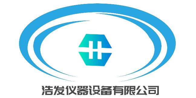 郑州浩发仪器设备有限公司