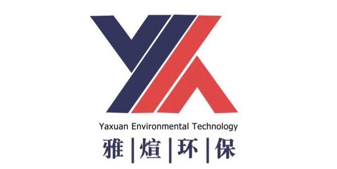 雅煊环保科技(上海)有限公司