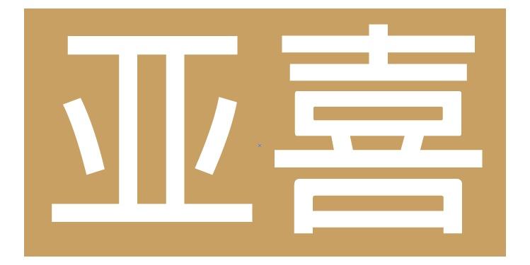 上海亚喜国际贸易有限公司